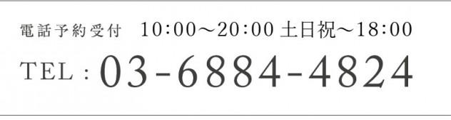 03-6884-4824